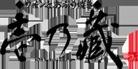 壱乃藏(いちのくら)